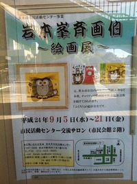 茨木市市民活動センター掲示板