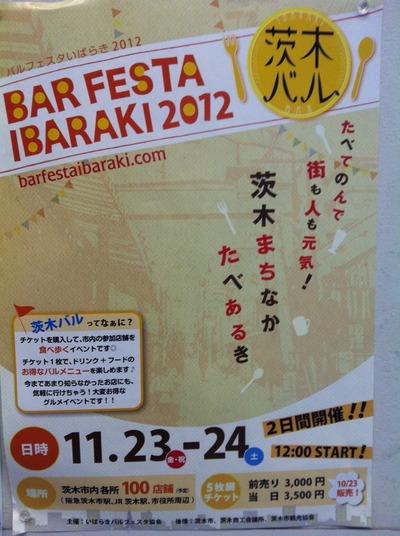 バルフェスタ茨木2012開催