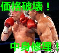 【iphone修理西宮店】iphone4s激安販売