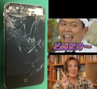 【iphone修理西宮店】フロントパネル大破。芦屋より問合せ