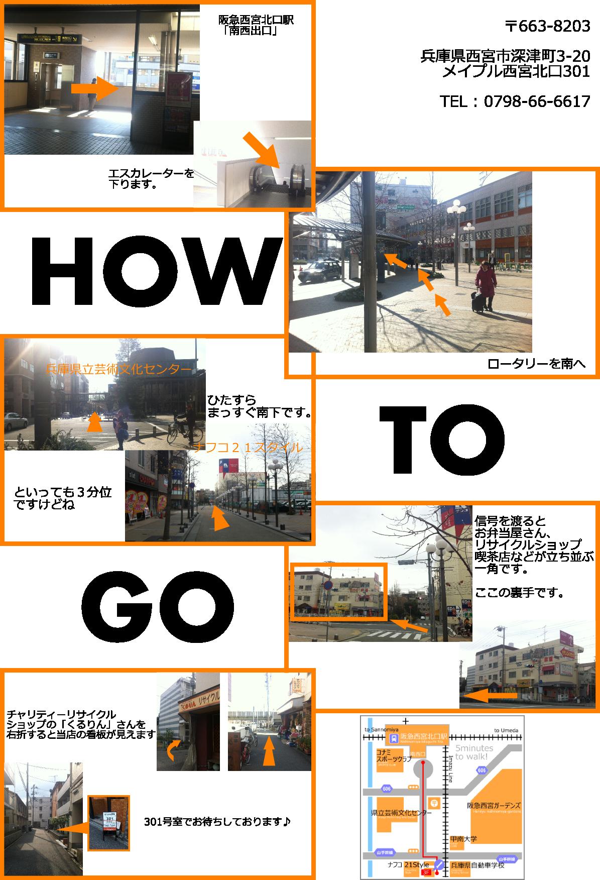【iphone修理西宮店】店舗の外観、周辺写真