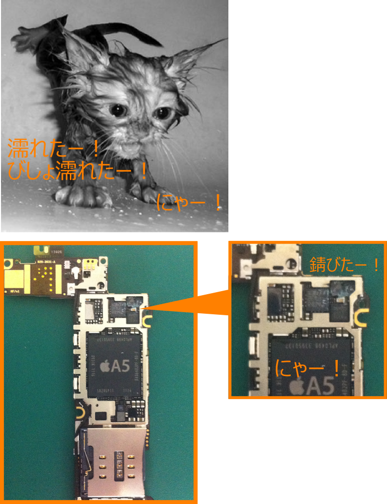 【iphone修理西宮】園田より雨で水没したアイフォンの持込