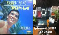 【iphone修理西宮店】中古iphoneの販売