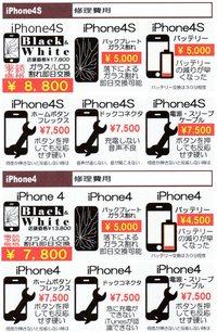 茨木・高槻方面の皆様へ…キャンペーン価格で修理承ります!