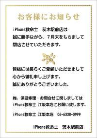 iPhone救命士 茨木駅前店 閉店のお知らせ