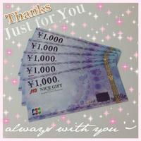 「facebookユーザー様」に感謝お年玉キャンペーン終了!