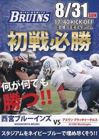 2014シーズン開幕 「初戦必勝!!」