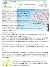 しなやかcommunication Vol.61