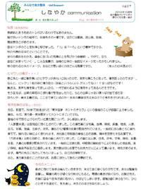 しなやかcommunication Vol.67