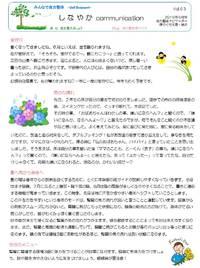 しなやかcommunication Vol.63