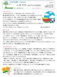 しなやかcommunication Vol.65