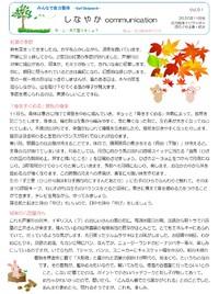 しなやかcommunication Vol.91