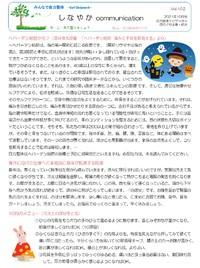 しなやかcommunication Vol.102