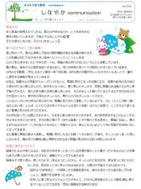 しなやかcommunication Vol.98
