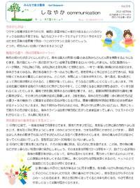 しなやかcommunication Vol.99