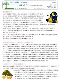 しなやかcommunication Vol.79