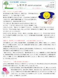しなやかcommunication Vol.78