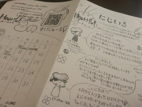 ハートフルさんのニュースレター「にじいろ」創刊!