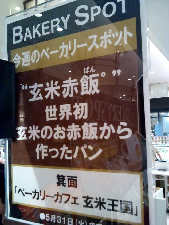 阪急うめだ本店催事3日目♪