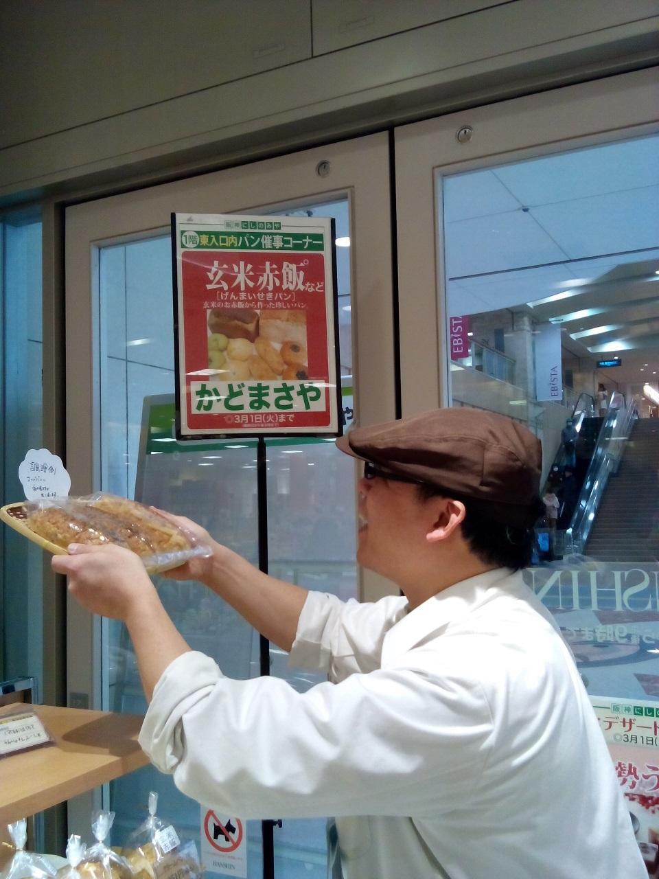阪神にしのみや百貨店催事販売2日目♪