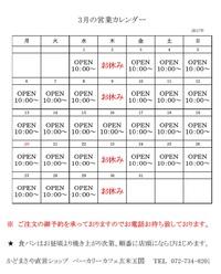 3月の営業カレンダー♪