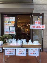 12月30日店頭前にてつきたて小餅販売!!