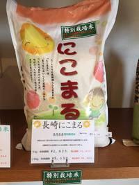 長崎県産にこまる~特別栽培米~♪