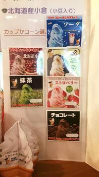 ソフトクリーム♪全品210円♪