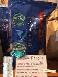 THE GRAND~滋賀県湖北産みずかがみ~厳選米!!