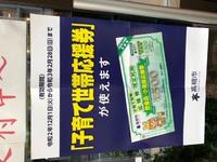 12月1日~子育て世帯応援券もご使用いただけます!!