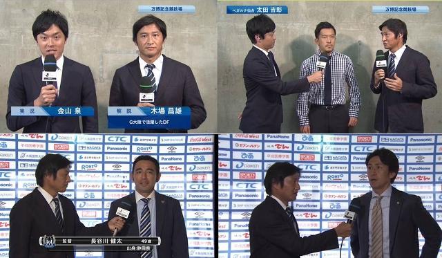 Gamba Osaka vs Vegalta Sendai