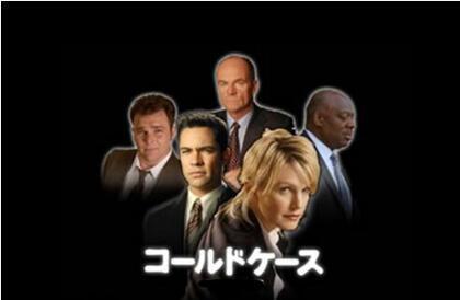 海外ドラマ「コールドケース 迷宮事件簿 シーズン1`7 DVD」日本版上陸!