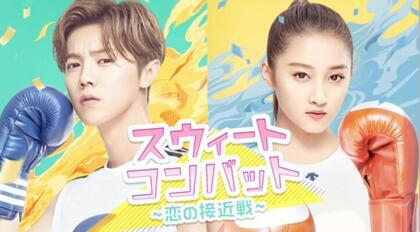 鹿晗(ルハン)君主演の中国ドラマ「スウィートコンバット~恋の接近戦~」を「AbemaTV」で日本初放送!