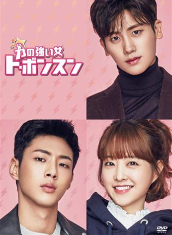 韓国ドラマ「力の強い女 ト・ボンスン」完全版