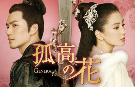中国のTVドラマ「孤高の花~General&I~」10月2日国内初独占放送!