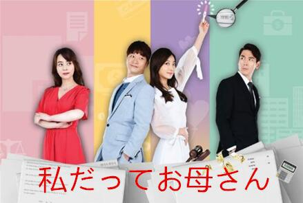新入荷長編韓国ドラマ「私だってお母さん」DVD 全124話・日本語字幕!