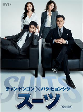 韓国ドラマ「SUITS/スーツ」日本語字幕DVDを販売!
