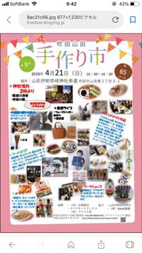 4月21日は山田手づくり市です!