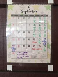 9月の営業日♪