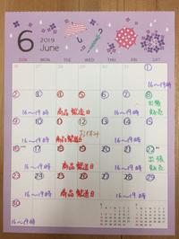 6月の営業日