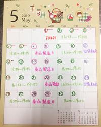 5月の営業日と新商品のご紹介です♪