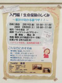 【event】入門編!生命保険のしくみ~家計が助かる裏ワザ!!~