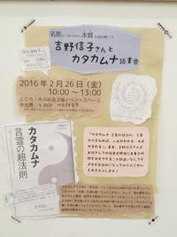 【event】吉野信子さんとカタカムナ読書会