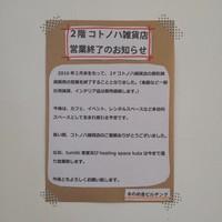 2階コトノハ雑貨店よりお知らせです。