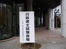 今年の行政書士試験当日まで3日!
