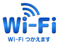 WiFi設備完備のマンションじゃないと入居が危うい