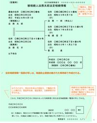 法定相続情報証明制度Q&A