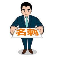 行政書士登録前の営業