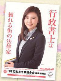 平成29年度行政書士制度PRポスターモデルは真野恵里菜さん