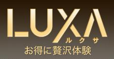 お得に贅沢体験できるサイト「ルクサ」って知ってる?